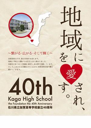 石川県立加賀高等学校創立40周年式典