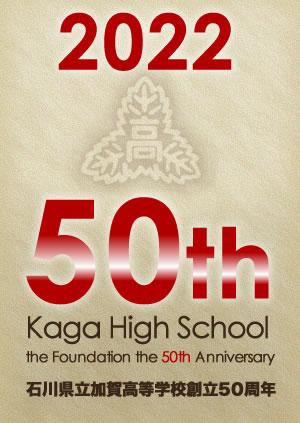 石川県立加賀高等学校創立50周年式典